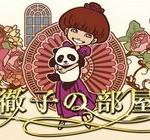 徹子の部屋の生け花の秘密、ゲストの次に大切なもの!