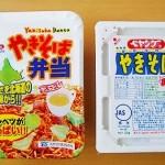 ペヤングが食べたい・・・北海道のやきそば弁当が売れまくり!