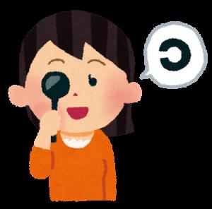視力検査をする女性のイラスト