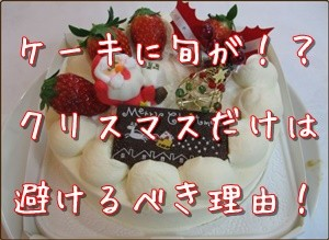 ケーキの旬