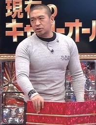 松ちゃんがムキムキになった理由が素敵、家族愛!!