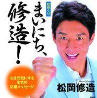 松岡修造のカレンダーが人気!熱いメッセージを受け取れ!!!
